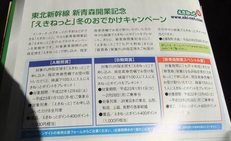 20110126_shinkansen_max_ekinet