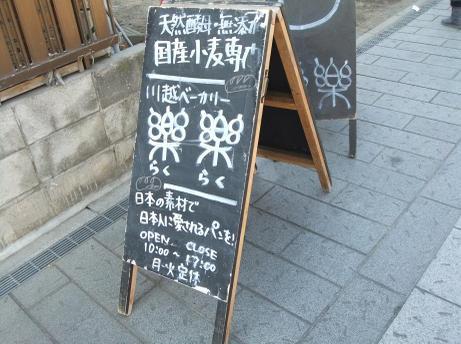 20110203_rakuraku_2