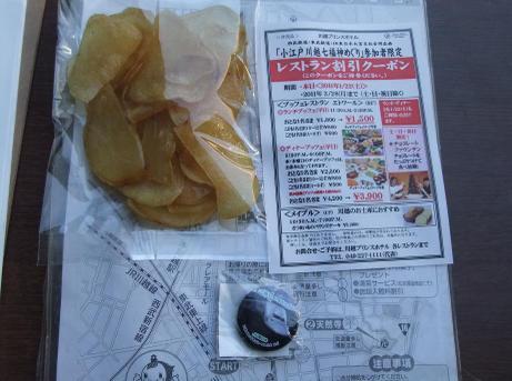 20110206_sankasyou