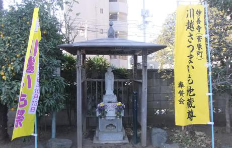 20110206_satsumaimo_jizouson
