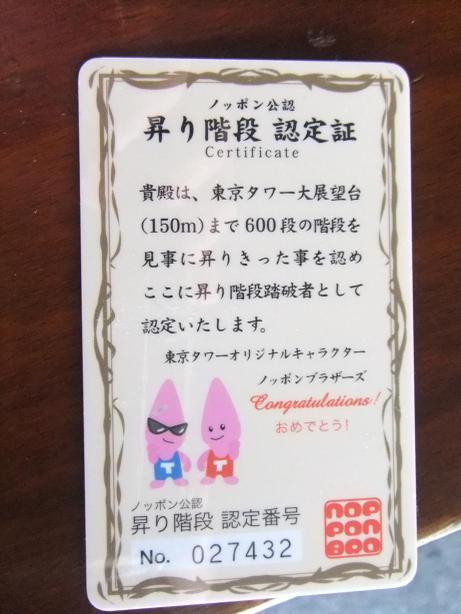 20110214_ninteisyou