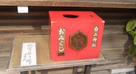 20110218_omikuji