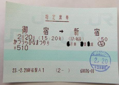 20110226_shiteiseki_ticket