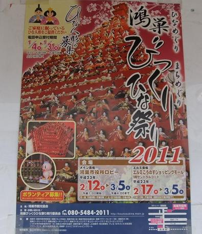 20110301_poster