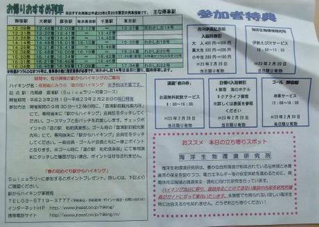 20110306_sankasya_tokuten