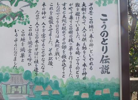 20110322_kounotori_jinjya