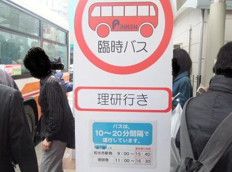 20110424_bus_stop