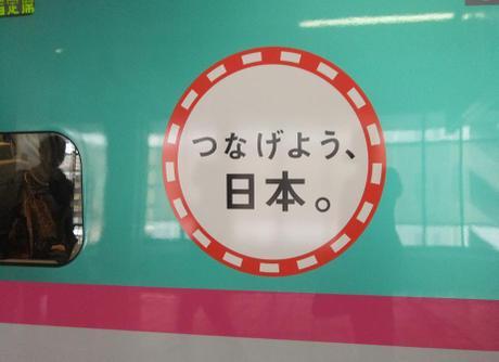 20110504_tsunageyou_japan
