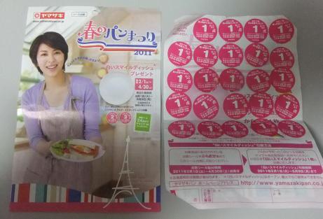 20110607_harunopanmatsuri