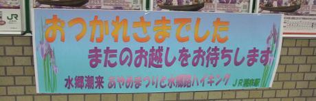 20110627_goal_maku