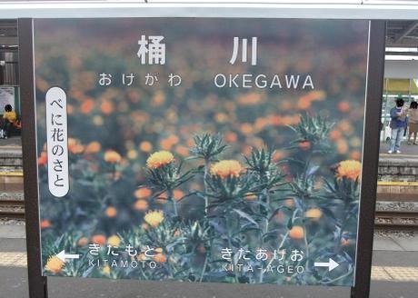 20110704_okegawa_st_home