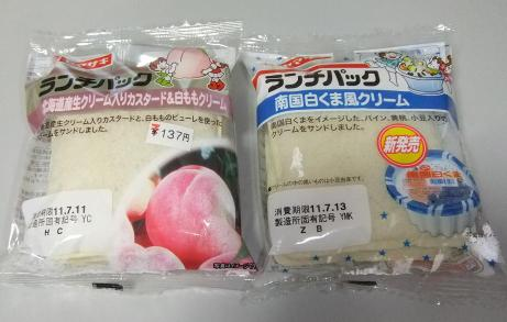 20110712_lanch_pack