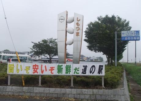 20110715_michinoeki_simotsuma1