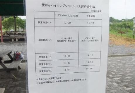 20110715_time_table