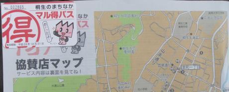 20110723_marutoku_pass