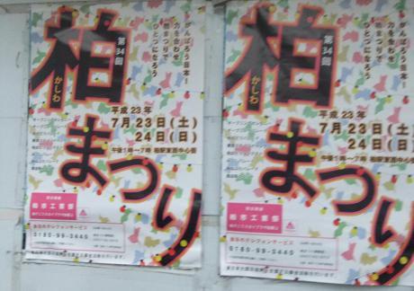 20110724_kashiwa_matsuri_poster