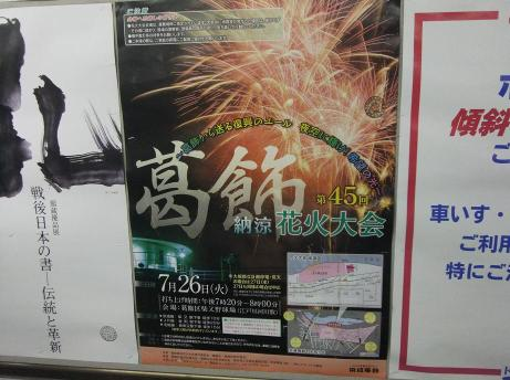 20110727_poster