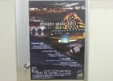 20110807_poster
