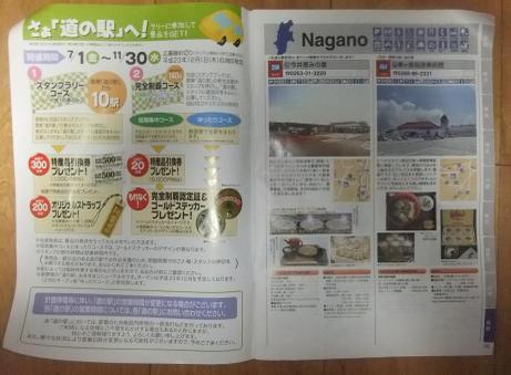 20110813_stamp_book2