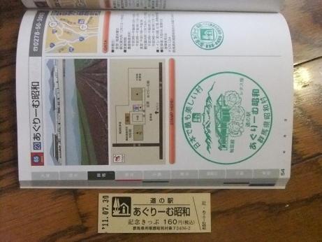20110813_stamp_book3