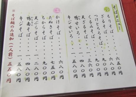 20110817_menu
