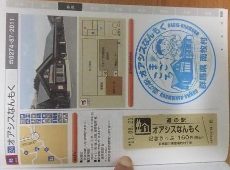20110901_stamp