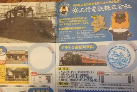 20110906_stamp