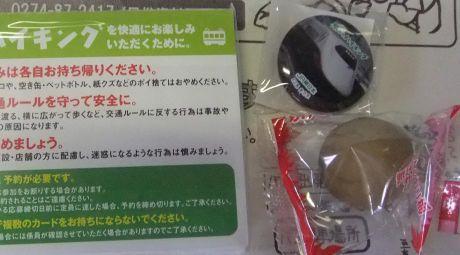 20110916_kan_batch