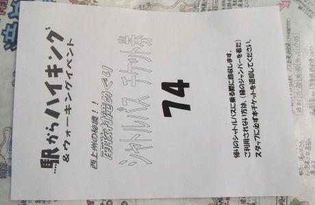 20110916_shattle_ticket