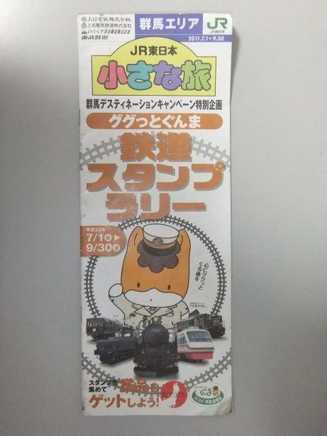 20110917_stamp3