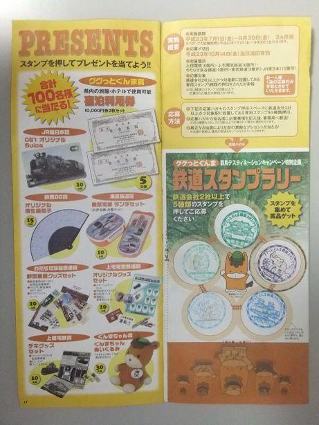 20110917_stamp4