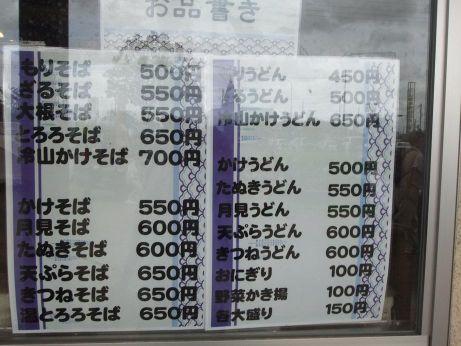 20110918_oshinagaki