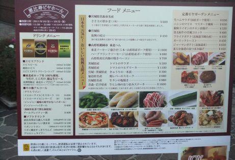 20110919_menu
