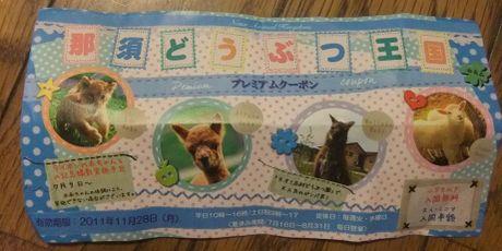 20110920_nasu_doubutsu_ookoku