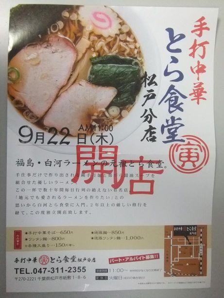 20110925_chirashi