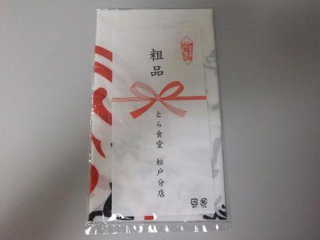 20110925_soshina