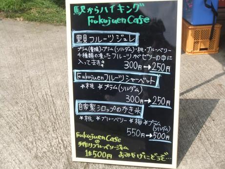 20110927_menu_bord