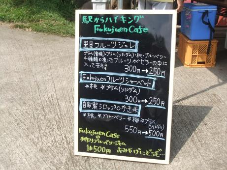 20110930_menu_bord
