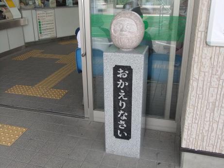 20110930_okaerinasai