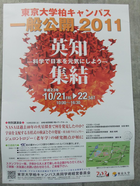 20111023_poster