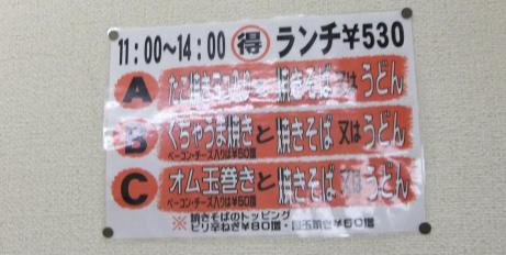 20111102_lanch