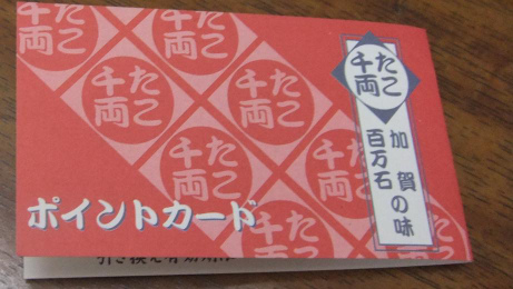 20111102_point_card