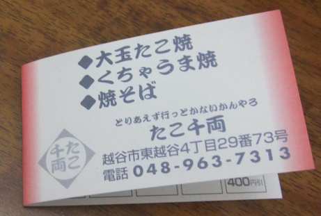 20111102_point_card2