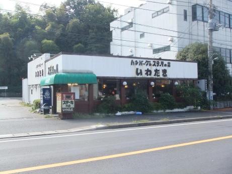20111103_iwataki