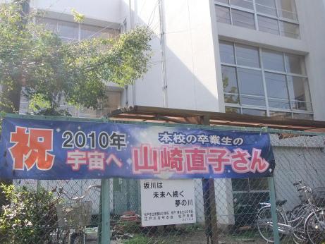 20111103_yamazaki_naoko