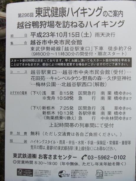 20111108_map2