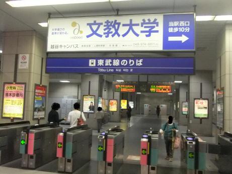 20111108_kita_koshigaya_st2