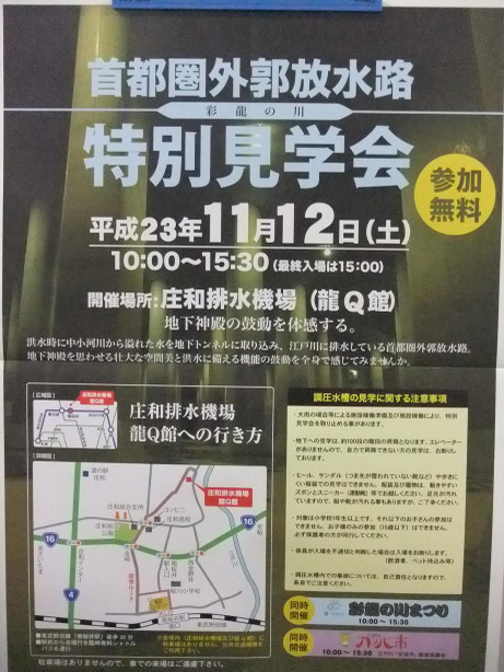20111113_poster