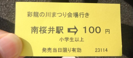 20111113_ticket