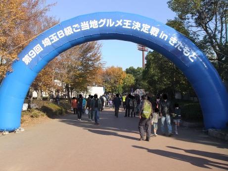 20111127_gate